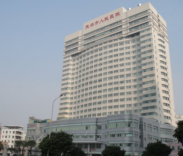 Maoming People's Hospital