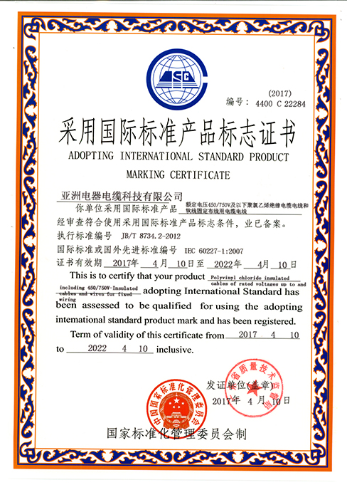 Adopt national standard product mark certificate (275)