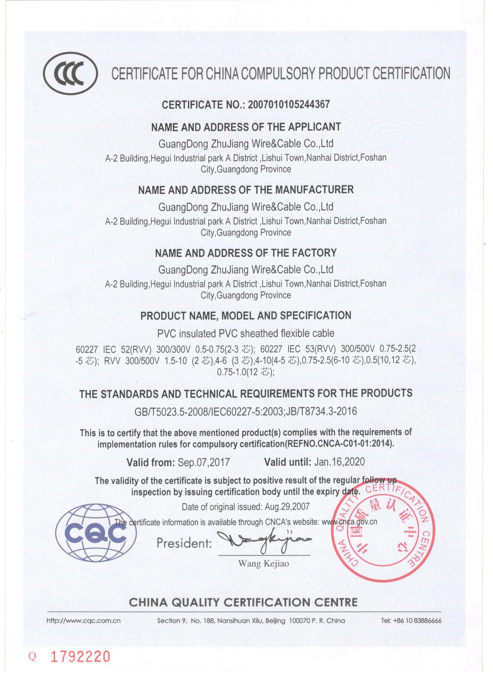 3C National Compulsory Product Certification (367-English)