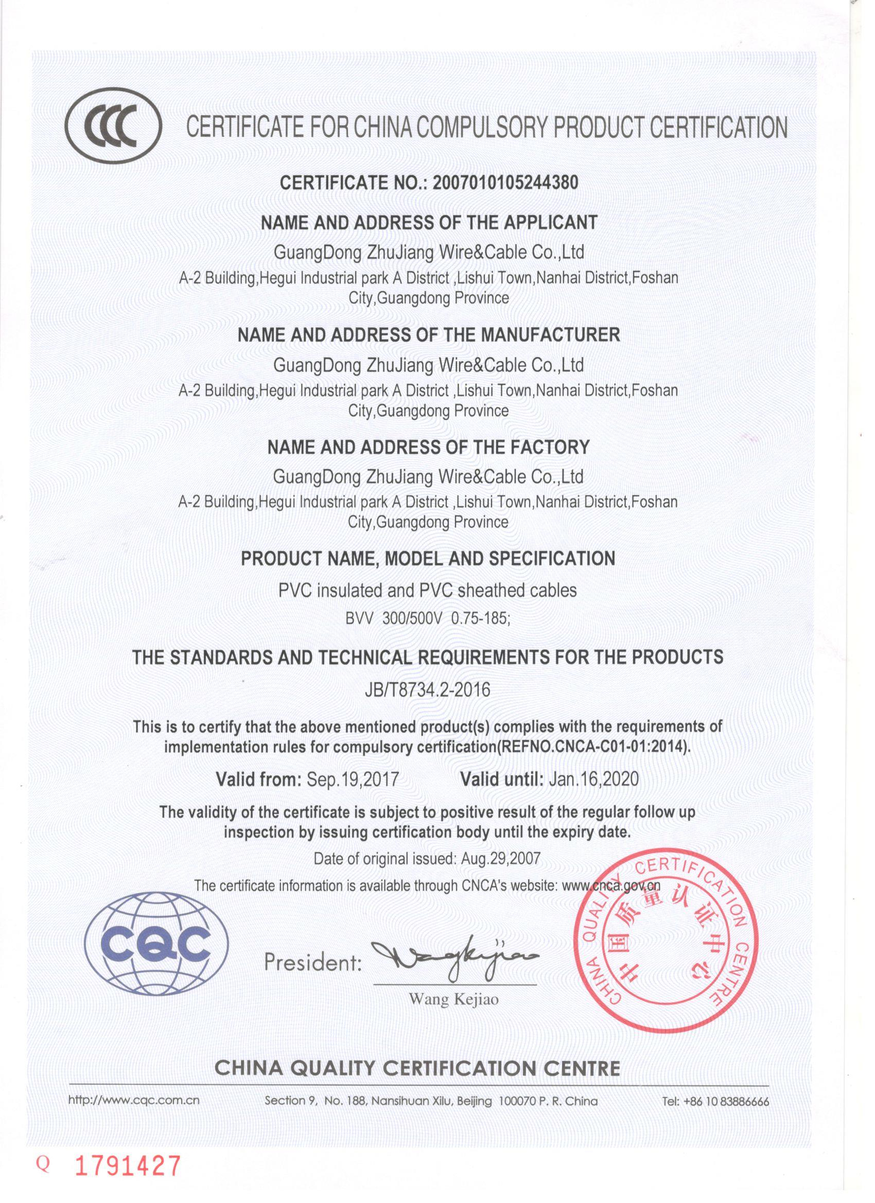 3C National Compulsory Product Certification (380-English)