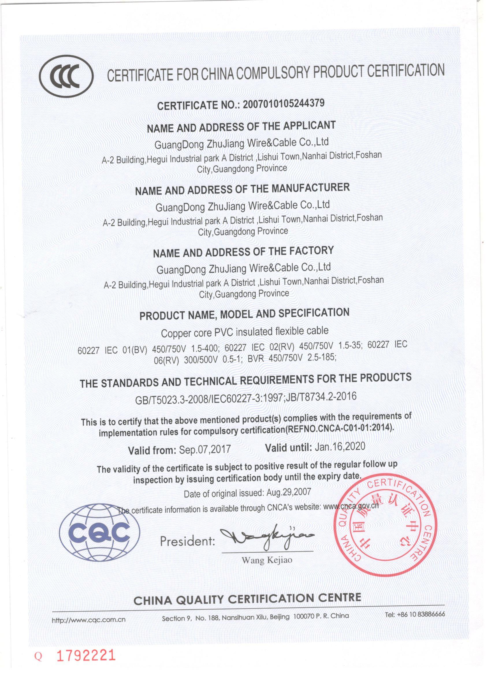 3C National Compulsory Product Certification (379-English)